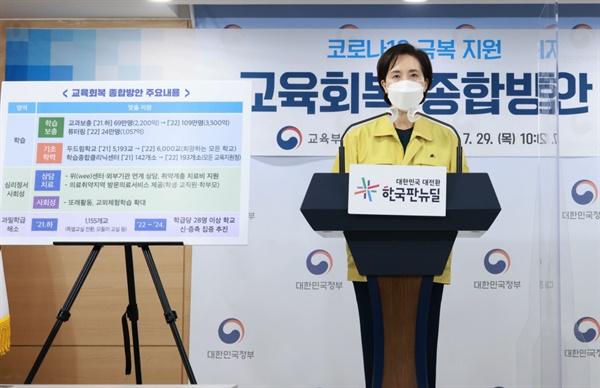 유은혜 교육부장관이 29일 오전 정부서울청사에서 기자회견을 갖고 있다.
