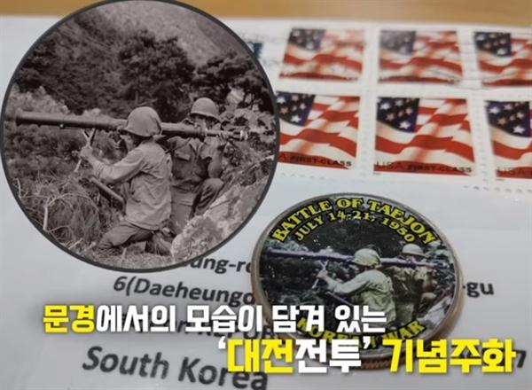 미국에서도 같은 장소에서 찍은 장면을 담은 '대전전투 기념주화'를 만들었다.