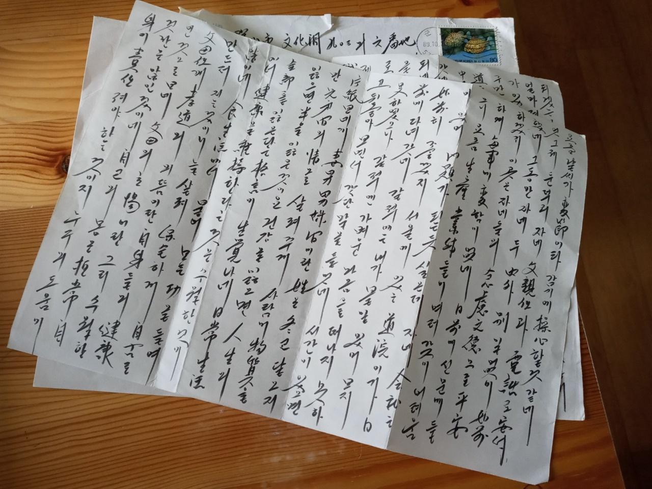사위에게 보낸 아빠의 편지. 30년이 넘은 편지인데 글씨가 아빠의 성품같이 곧고 반듯하다.