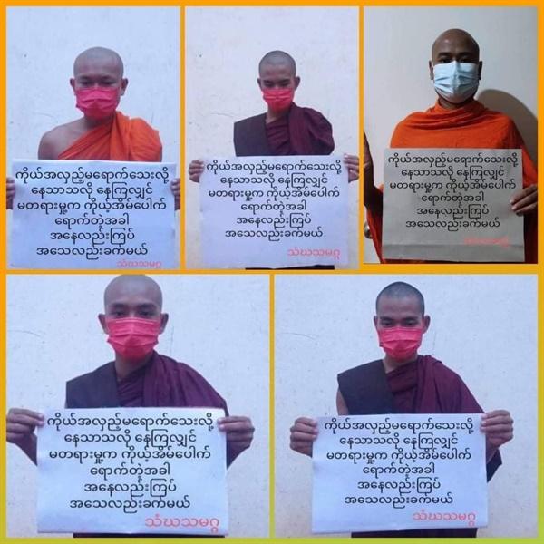 28일 만달레이승려회 피켓 시위