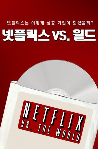 영화 <넷플릭스 VS. 월드> 포스터