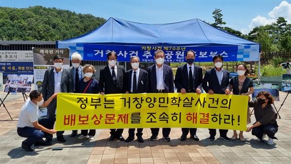 거창사건 유족들이 7얼 28일 충북 영동 노근리에서 홍보 활동을 벌였다.