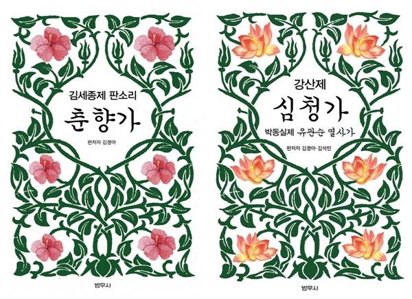김경아 명창이 편저술한 창본들