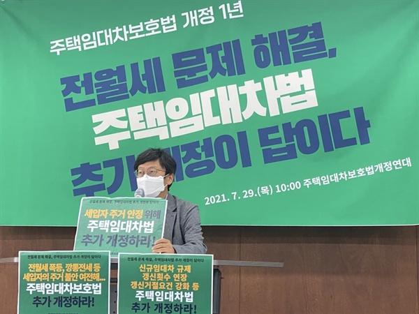 주택임대차법 개정 1년, 추가 개정 촉구 기자회견