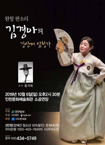 김경아의 강산제 심청가 포스터
