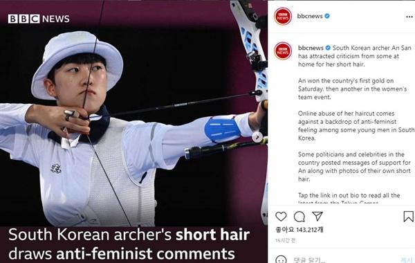 안산 선수 숏컷 논란을 다룬 영국 방송 BBC 공식 인스타그램 게시글.