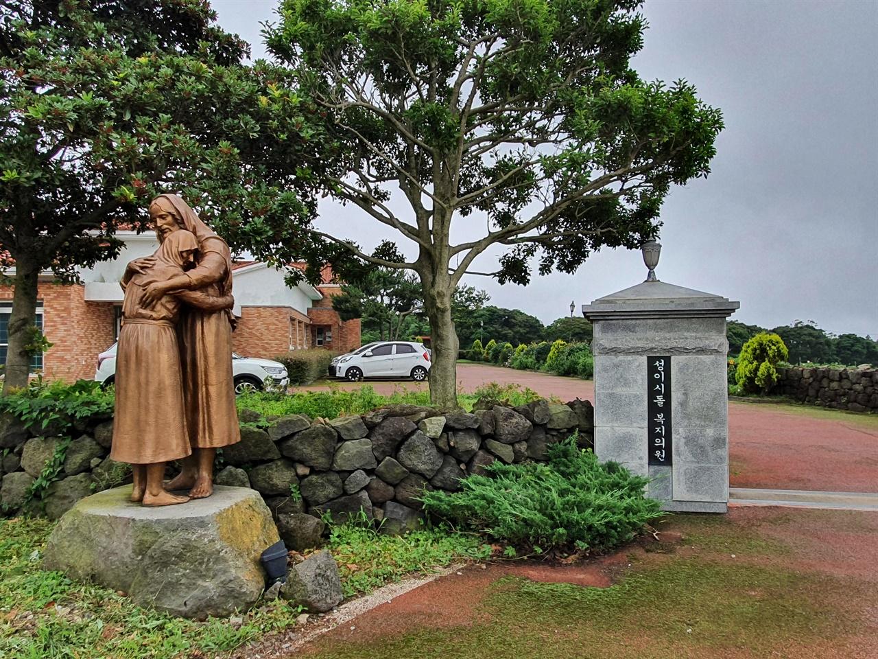 제주도 최초의 호스피스 전문병원으로 성이시돌목장을 개척한 아일랜드 출신의 맥그린치 신부가 세웠다.