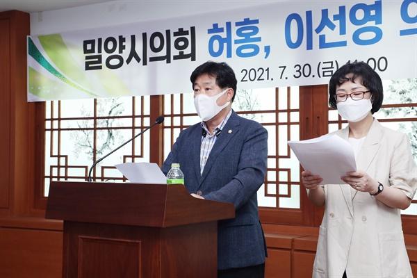 30일 허홍, 이선영 밀양시의원의 기자회견.