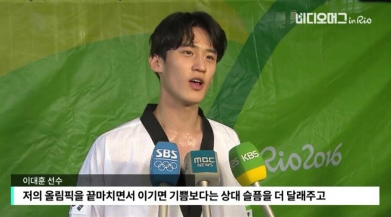 이대훈 선수 인터뷰. 이것이 진짜 올림픽 정신! 아니 인생 정신!