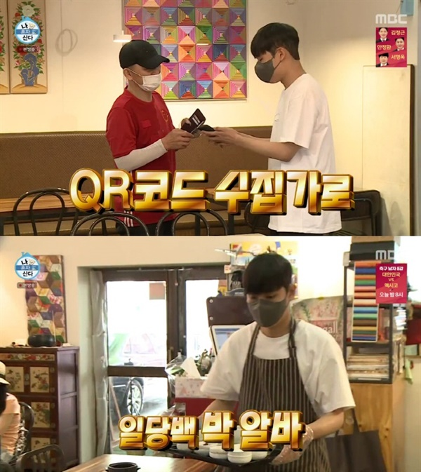 지난 30일 방영된 MBC '나 혼자 산다'의 한 장면.