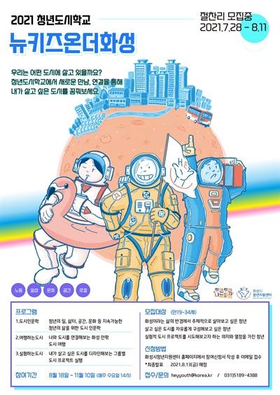 도시기획자를 꿈꾸는 화성시 청년들을 위해 '2021 화성시 청년도시학교' 참가자 모집.