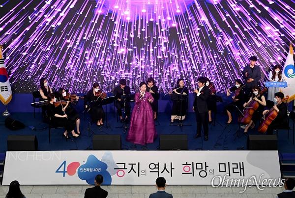 7월 1일 '인천 독립 40주년 기념식'에서 세계속의 인천이란 의미에서 '배 띄워라'를 부른 김경아 명창.