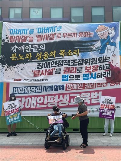 전장연을 비롯한 장애인단체들은 정부가 '탈시설로드맵'을 발표하는 8월 2일까지 매일 정오에 컨테이너와 지상에서 시위를 이어갈 계획이다.