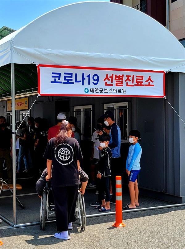 태안군보건의료원 선별건사소에는 검사를 받기위한 군민들의 발길이 이어지고 있다.