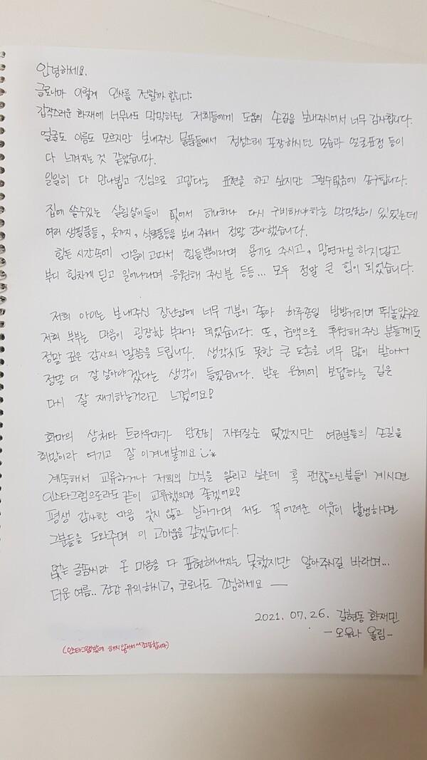 오유나씨가 보내온 편지.