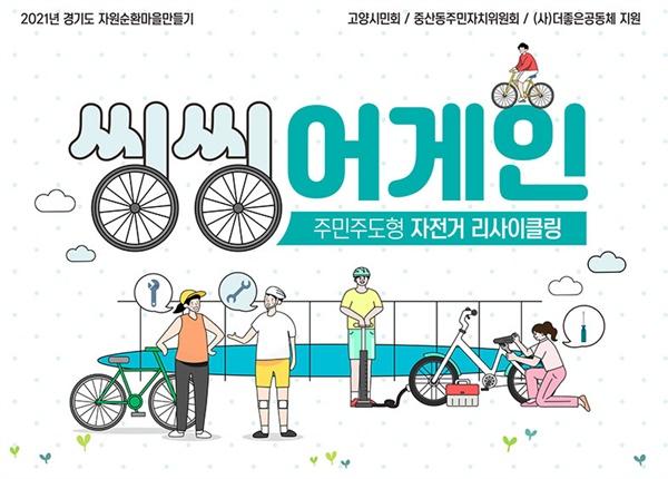 씽씽어게인 포스터. 고양시민회와 중산동주민자치위원회, 일산아이파크동대표협의회가 함께 참여하고 있다.