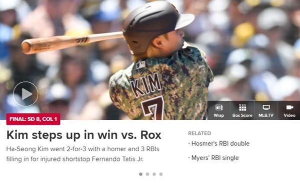 김하성의 시즌 6호 홈런 활약을 알리는 샌디에이고 파드리스 공식 홈페이지 갈무리.