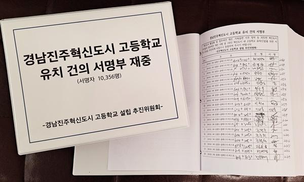 '경남진주혁신도시 고등학교 설립추진위원회는 서명운동을 벌였다.