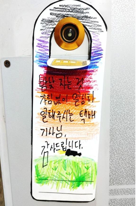 아들이 현관문 앞에 걸어 놓은 택배 기사님에 대한 감사 문고리. 저도 감사합니다~^^