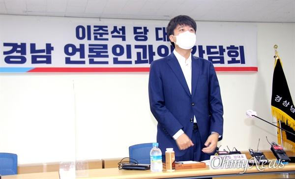 이준석 국민의힘 당대표는 3일 경남도의회 대회의실에서 '경남 언론인 간담회'를 가졌다.