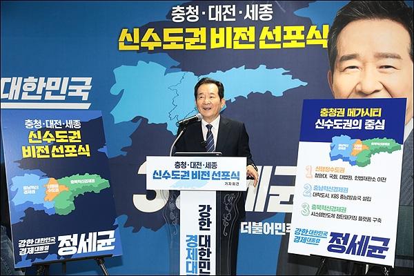 정세균 더불어민주당 대선 경선 후보가 3일 충북 오송역에서 '신수도권 비전 선포식'을 열었다.