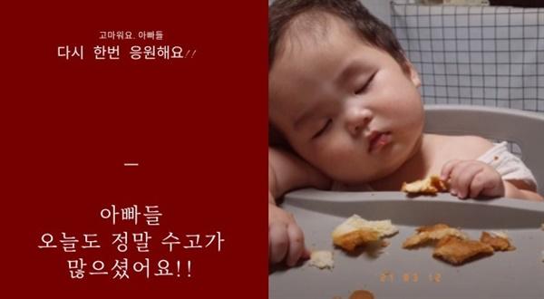아기 아기의 응원