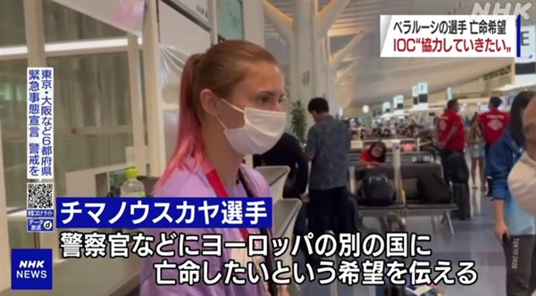 국가 명예를 훼손했다며 자국으로 강제 송환될 뻔했다가 일본 공항에서 구출된 벨라루스 육상 대표 크리스치나 치마노우스카의 망명을 보도하는 NHK 갈무리.