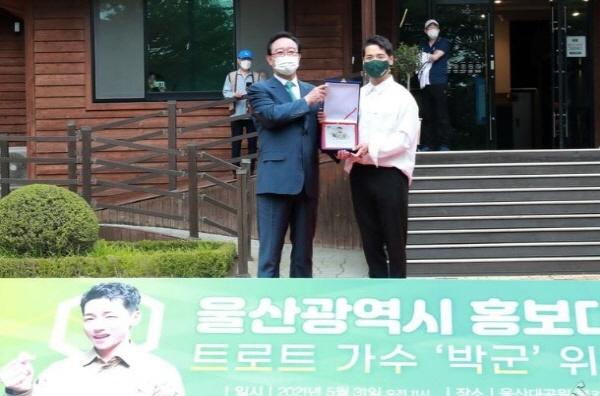 지난 5월 31일 울산대공원에서 송철호 울산시장이 트로트 가수 박군에게 울산홍보대사 위촉패를 전달하고 있다