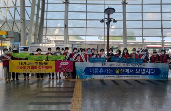 울산시여성단체협의회가 4일 오후 울산역에서 '울산에서 여름휴가를 보내자'며 시민들의 동참을 호소하고 있다