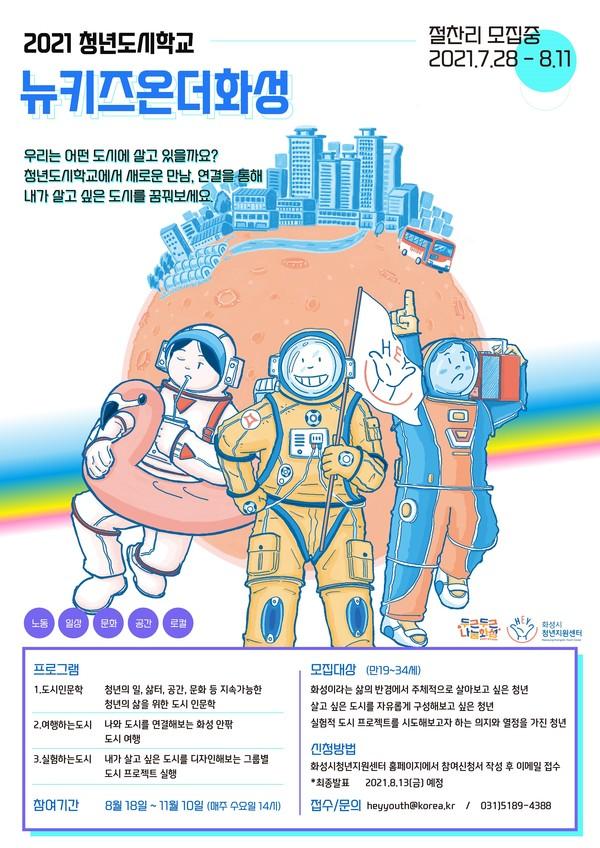 화성시청년지원센터(https://hey.hscity.go.kr/)