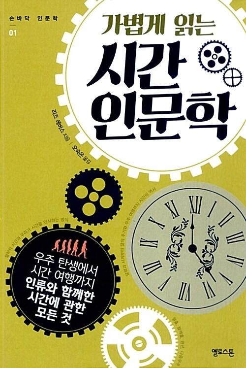 가볍게 읽는 시간 인문학 - 우주 탄생에서 시간 여행까지 인류와 함께한 시간에 관한 모든 것, 리즈 에버스(지은이), 오숙은(옮긴이)