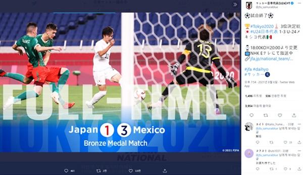 일본-멕시코 일본이 멕시코와의 2020 도쿄올림픽 동메달 결정전에서 1-3으로 패했다.