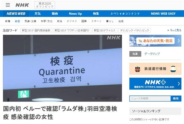 일본의 첫 '람다 변이' 감염 발생을 보도하는 NHK 갈무리.
