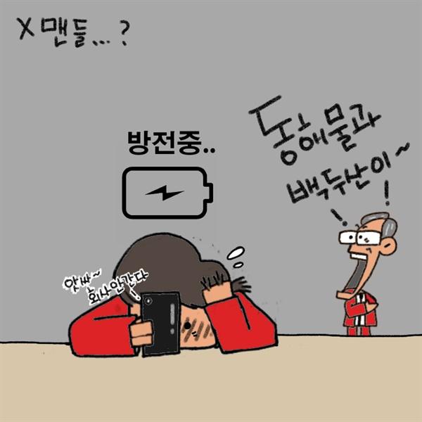 [만평] 혹시 X맨?