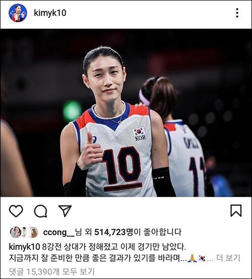 정신없이 바쁜 와중에도 김연경은 팬들과의 소통을 잊지않고 있다.