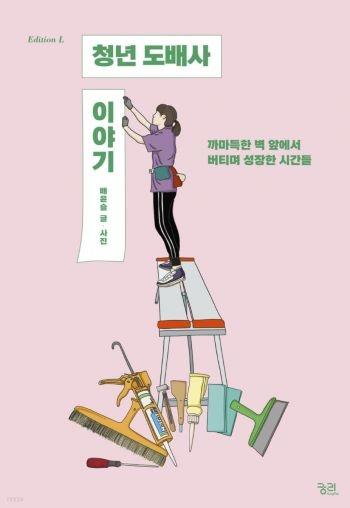 <청년 도배사 이야기> 책표지.