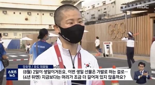 삭발한 모습으로 경기 후 인터뷰에 응하고 있는 강유정 선수