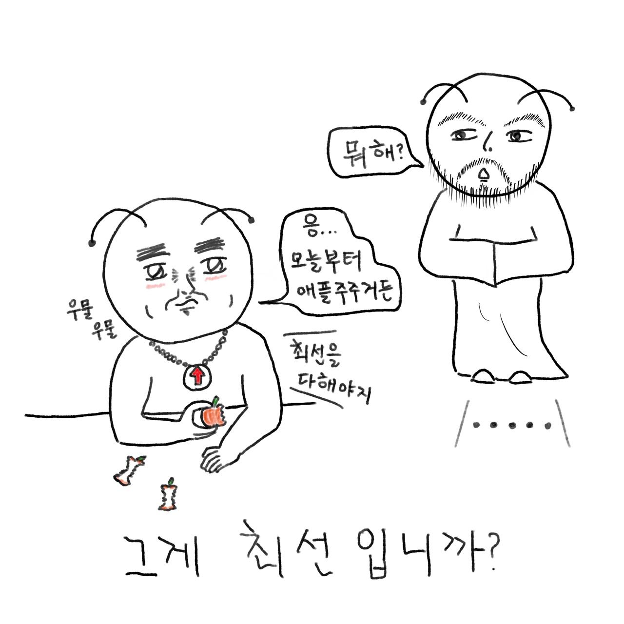 애플주주의 이상한 공헌