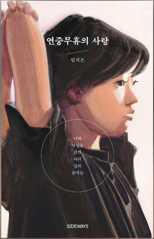 <연중무휴의 사랑> 책 표지.