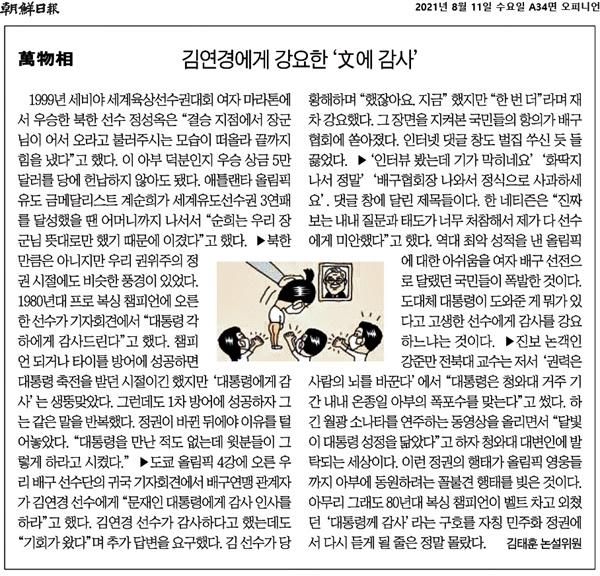 11일 <조선일보>에 실린 김태훈 논설위원의 칼럼