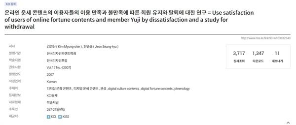 'member Yuji' 논문 서지정보를 바꾸기 전 한국교육학술정보원의 학술연구정보서비스(RISS) 화면.