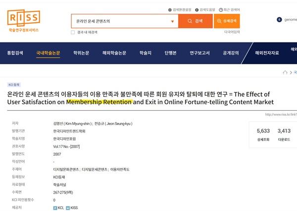 'member Yuji' 논문 서지정보를 바꾼 뒤 한국교육학술정보원의 학술연구정보서비스(RISS) 화면.