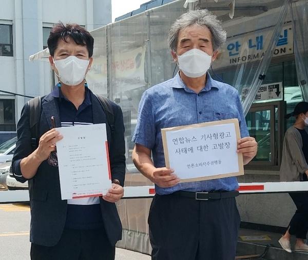 11일 종로경찰서 앞에서 고발장을 접수하기 위해 온 김종학(좌), 이원영(우) 언론소비자주권행동 공동대표이다.