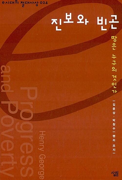 김윤상·박창수, 헨리 조지의 <진보와 빈곤>. 옮긴이의 해설과 함께 가려뽑은 본문 등으로 구성되었다.