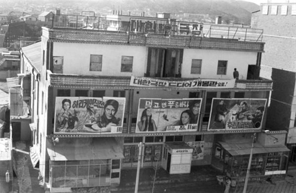 대한극장은 1963년 부평동 229번지에 개관했다. 사진은 1972년 대한극장.