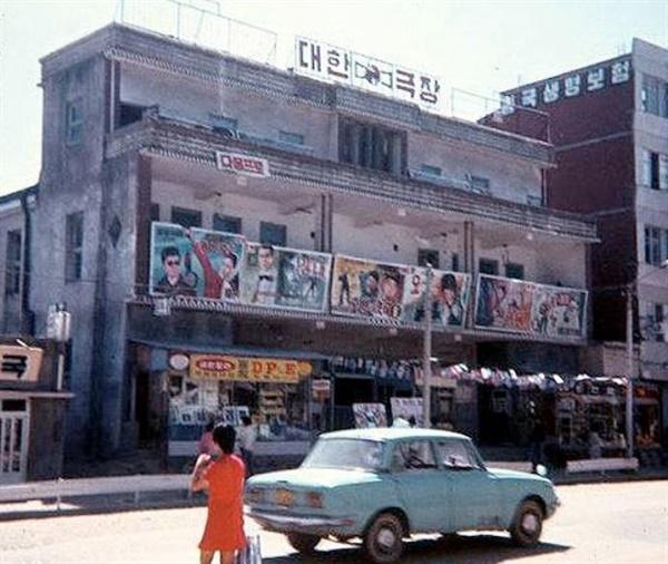 부평 대한극장의 1970년대 모습