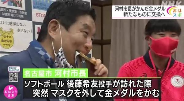 선수의 허락도 없이 도쿄올림픽 금메달을 깨문 가와무라 다카시 일본 나고야 시장에 대한 비판 여론을 보도하는 NHK 갈무리.