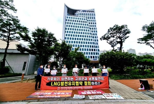 경남기후위기비상행동, 경남환경운동연합, 사천환경운동연합은 경남진주혁신도시 남동발전 본사 앞에서 기자회견을 열었다.