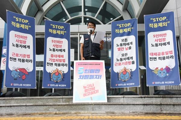 '5인 미만 차별폐지 공동행동'의 일환으로 김재남 민주노총 부산본부장이 부산지방노동청 앞에서 1인 기자회견을 진행하고 있다.