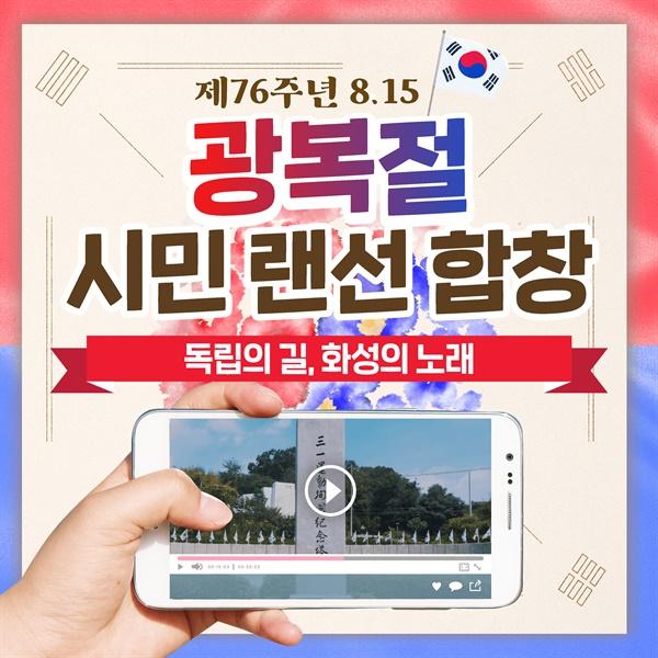 화성시, 제76주년 광복절 기념 '시민 랜선 합창' 영상 배포 안내